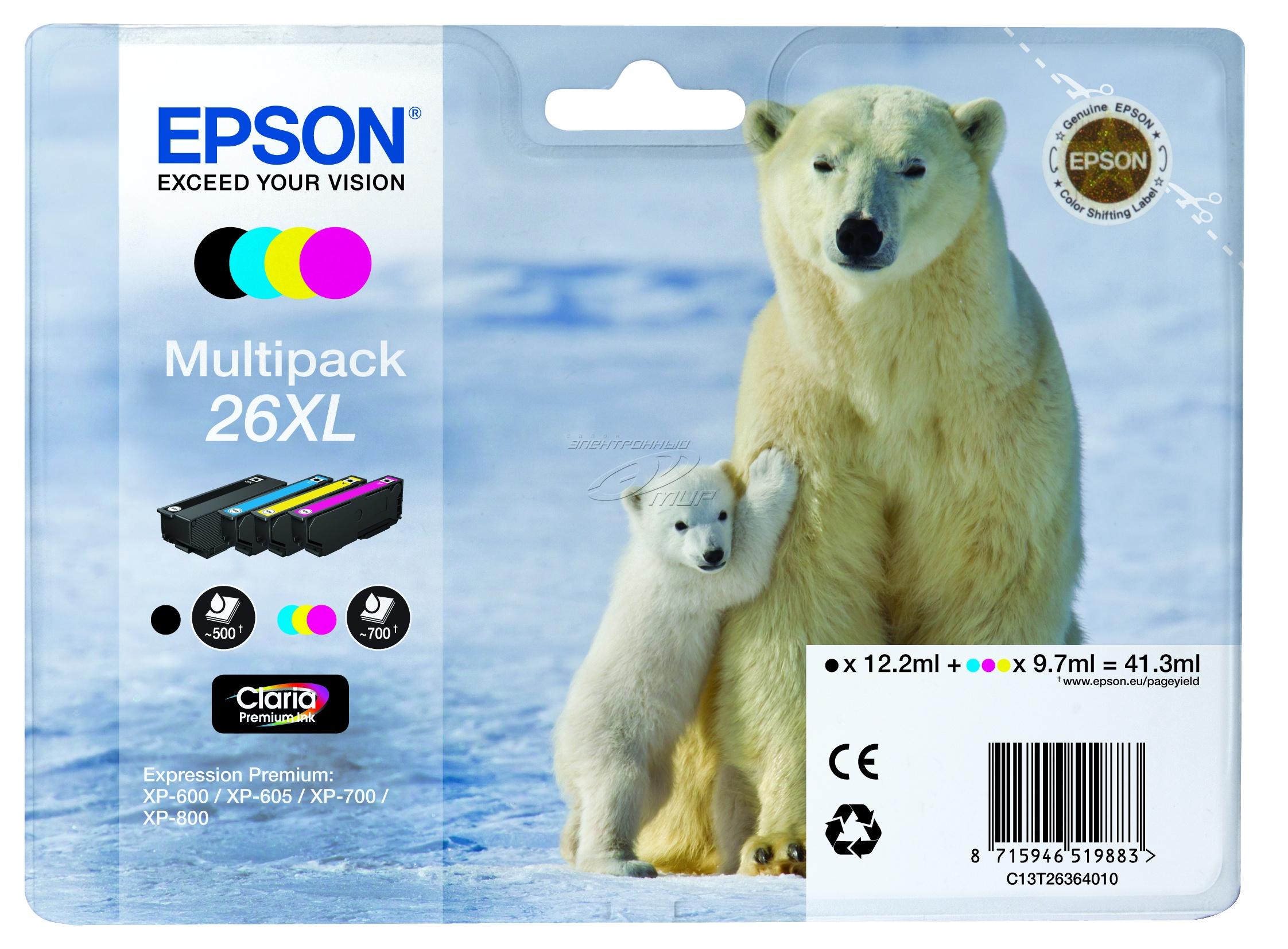 Набор картриджей EPSON XP-6хх/7хх повышенной емкости C13T26364010