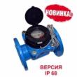 Счетчик холодной воды Тепловодомер ВСХНд-50 IP 68 с импульсным выходом, DN 50, IP68