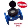 Счетчик холодной воды Тепловодомер ВСХН-65 IP 68, DN 65, IP68