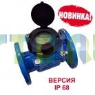 всхн-65 ip 68