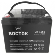 Аккумуляторная батарея 'Восток' СК-1255