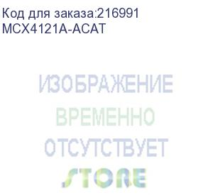 Купить MCX4121A-ACAT, Продажа Mellanox (ConnectX-4 Lx EN