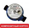 Счетчик холодной воды Тепловодомер ВСХ-15-03, DN 15