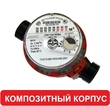 Счетчик горячей воды Тепловодомер ВСГ-15-03(110мм), DN 15
