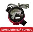 Счетчик горячей воды Тепловодомер ВСГд-15-03(110мм) с импульсным выходом, DN 15