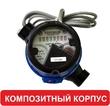 Счетчик холодной воды Тепловодомер ВСХд-15-03(110мм) с импульсным выходом, DN 15